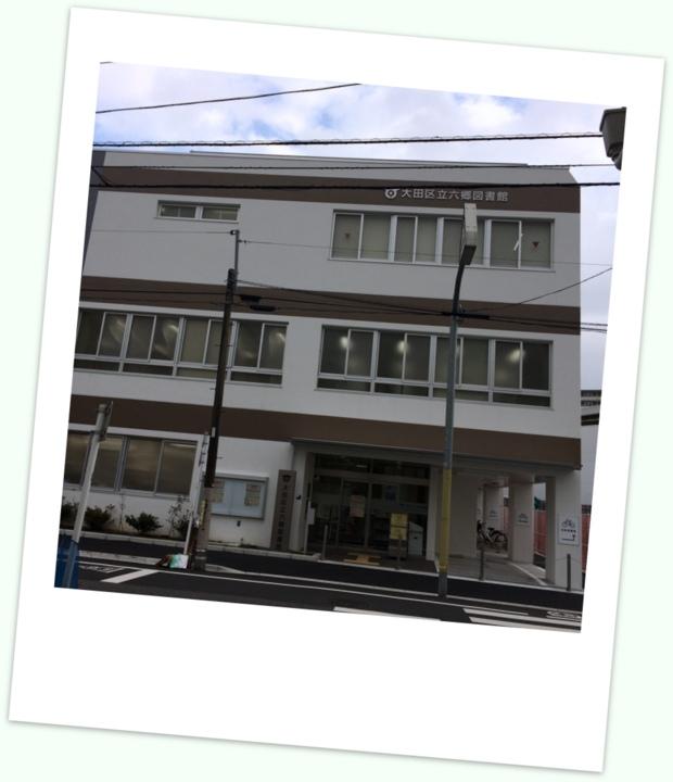 大田区立六郷図書館