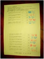 板橋区立図書館 歴史クイズラリー問題用紙