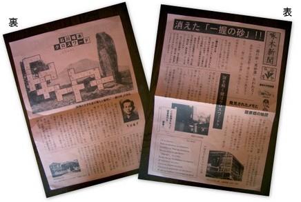 文京区真砂中央図書館「図書館探偵 石川啄木」問題用紙