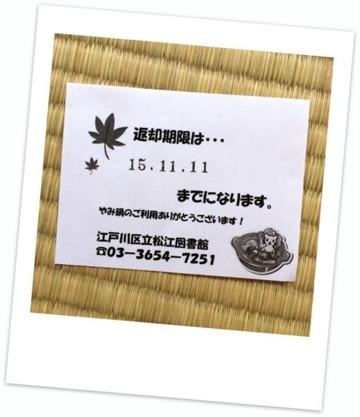 江戸川区立松江図書館 やみ鍋Book 貸出票