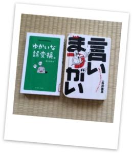 江戸川区立松江図書館 やみ鍋Book 中身