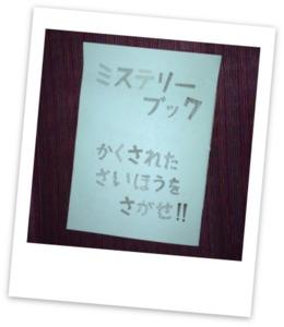 江戸川区東部図書館ミステリブック表紙