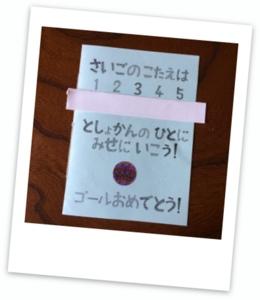 江戸川区東部図書館ミステリブックゴール