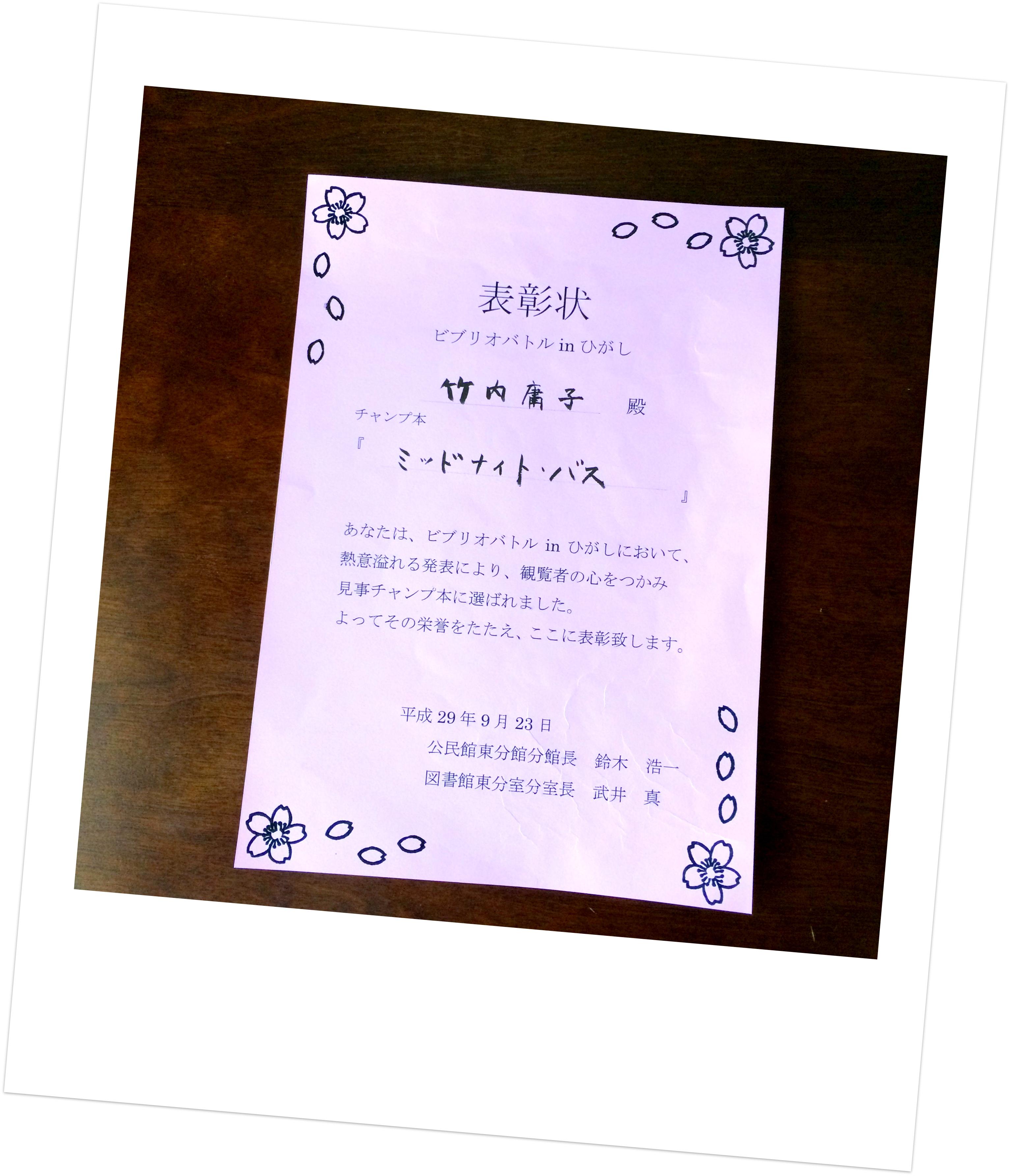 小金井市立図書館東分室2017年ビブリオバトル表彰状