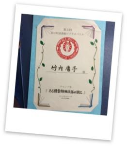 第3回春日町図書館ビブリオバトル 賞状