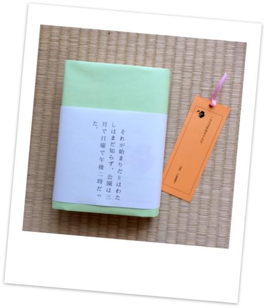 渋谷区立富ヶ谷図書館 やみぼんカバー2015 外観