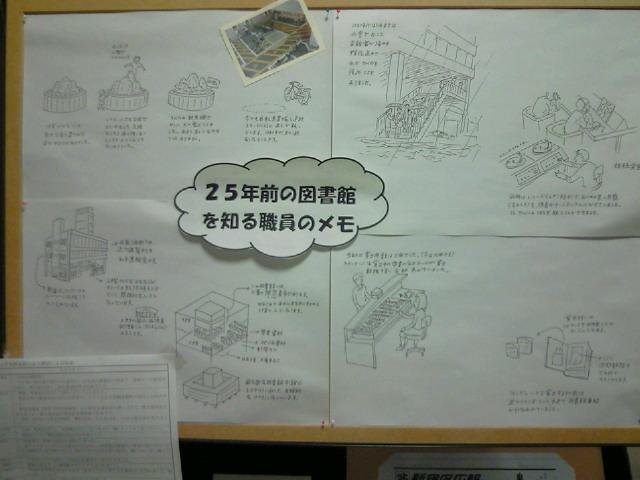 展示「新宿区立中央図書館 1972-2013」の様子2