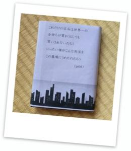 豊島区立千早図書館 一文で選ぶ横山光輝 表側