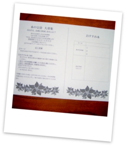 豊島区立目白図書館 本の宝袋募集用紙 2013年版