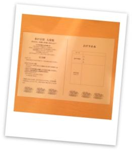豊島区立目白図書館 本の宝袋募集用紙 2014年版