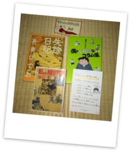 豊島区目白図書館 本の宝袋「無能の人の小規模な失踪」 中身